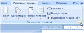 Настройка альбомной ориентации к страницам документа Word 2007, 2010