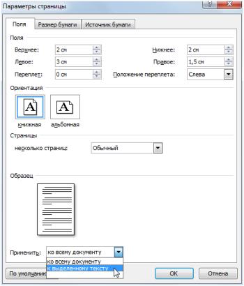 Настройка альбомной ориентации к выделенным страницам документа Word 2007, 2010