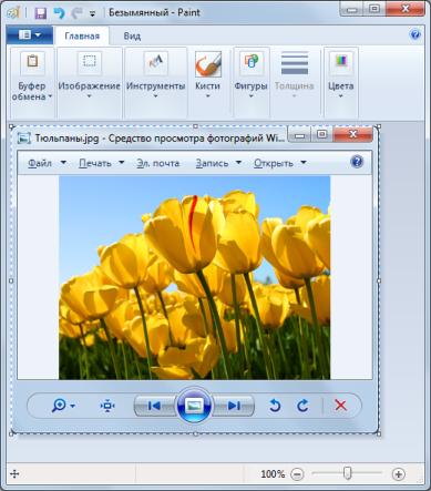 Программа Paint с изображением скриншота