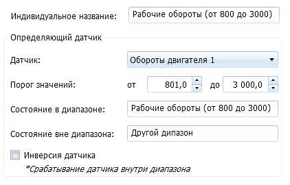 Настройка логических датчиков.png